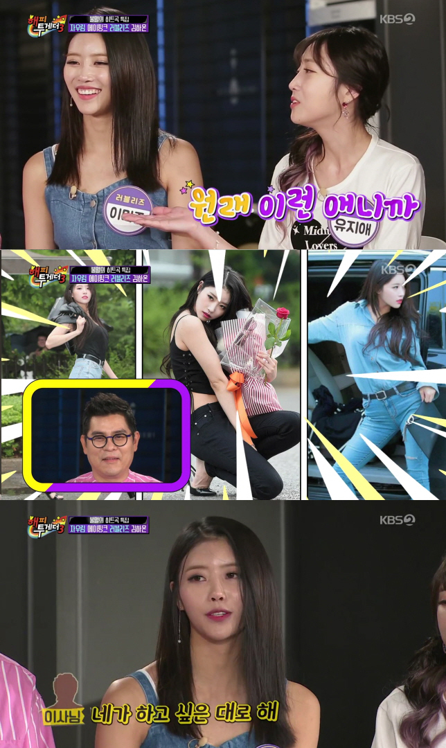 The upcoming episode of \'Happy Together - Sing My Song\' features the \'Immortal Hit Song Singers Special\' starring JAURIM, Lovelyz\' Mijoo and Jiae, Apink\'s Bomi and Chorong, and the winner of \'High School Rapper 2\' Kim Haon.