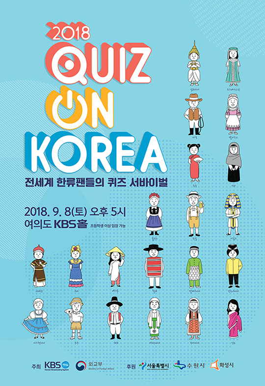 'Quiz On Korea' is a quiz competition show jointly hosted by KBS and Korea's Ministry of Foreign Affairs for 7 consecutive years.