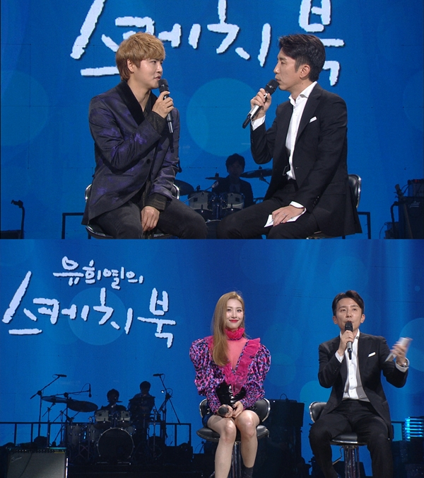 The upcoming episode of \'Yu Huiyeol\'s Sketchbook\' will feature singers Jung Dong Ha, SUNMI, Hoya, Shin Hae Gyeong and choreographer Lia Kim.