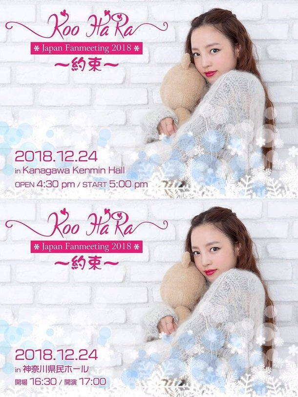 On November 29, Koo Ha Ra shared the poster for her upcoming fan meeting on her Instagram with the comment,